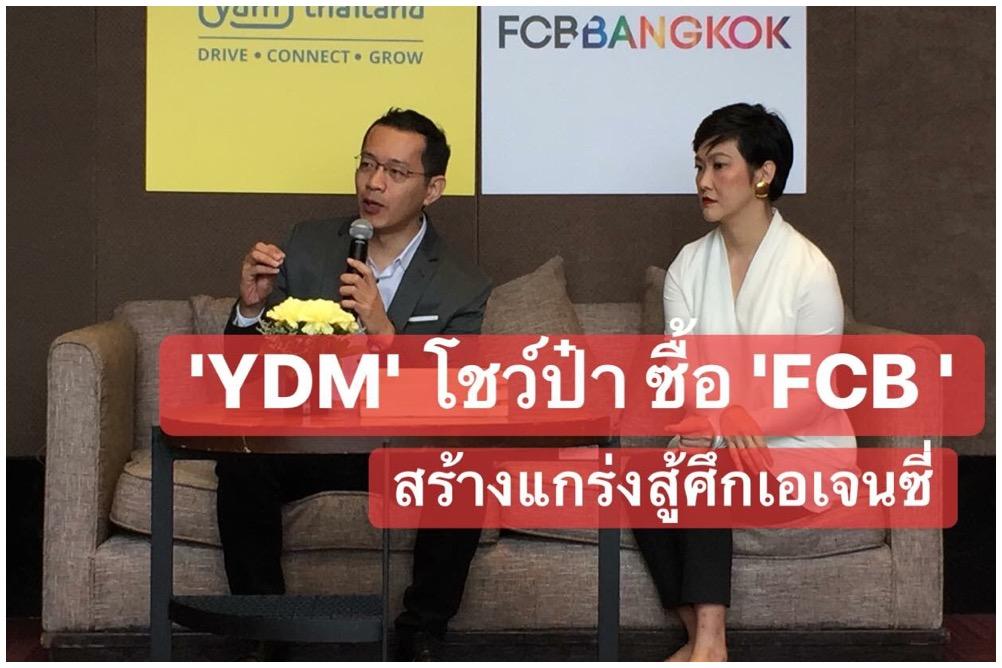 """""""YDM"""" โชว์ป๋า ซื้อ """"FCB """" สร้างแกร่งสู้ศึกเอเจนซี่"""