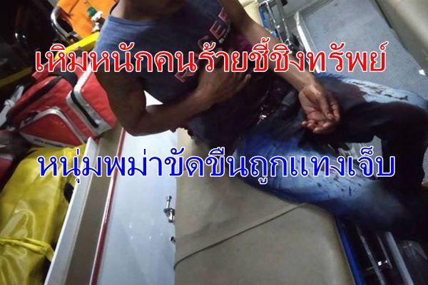 หนุ่มพม่าเพิ่งกลับจากซื้อทองคำถูก คนร้ายจี้จริงทรัพย์ กลางเมืองภูเก็ตขัดขืนถูกแทงเจ็บ