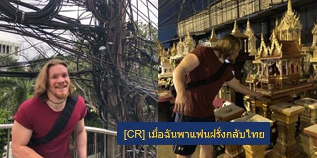 """""""เมื่อฉันพาแฟนฝรั่งกลับไทย"""" สาวเล่าประสบการณ์หลังพาแฟนหนุ่มต่างชาติเที่ยวไทย"""