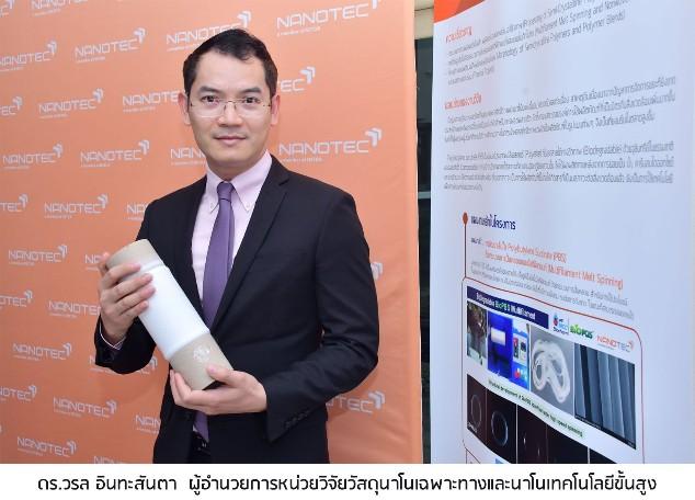 """""""นาโนเทคโนโลยี"""" ยกระดับอุตสาหกรรมสิ่งทอไทย เดินหน้าผลิต """"สิ่งทอที่เป็นมิตรต่อสิ่งแวดล้อม"""" รับเทรนด์รักษ์โลก"""