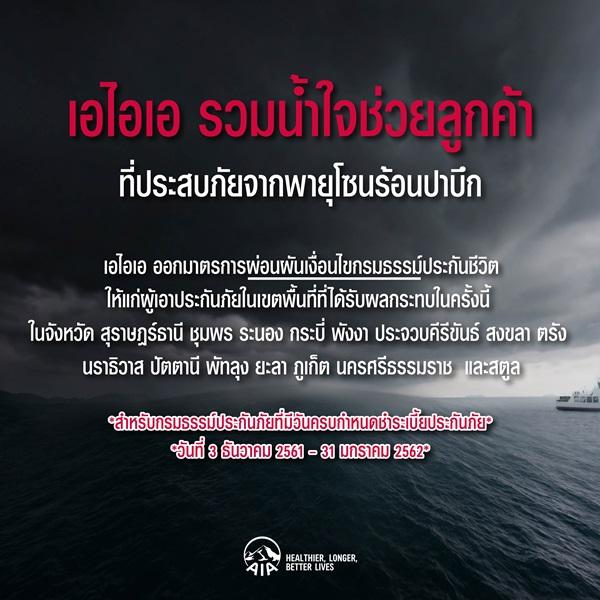 เอไอเอ ประเทศไทย ออกมาตรการช่วยเหลือผู้ประสบภัยจากพายุปาบึก