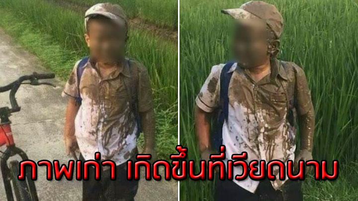 นึกว่าเรื่องจริง! เด็กชายตกโคลนในทุ่งนา พบไม่ได้เกิดขึ้นที่ไทย แต่เป็นที่เวียดนามเมื่อปีที่แล้ว