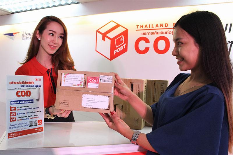 ไปรษณีย์ไทย เปิดบริการเก็บเงินปลายทางแล้ว