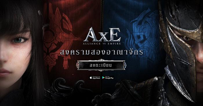 """""""AxE"""" เกมมือถือฟอร์มยักษ์จากเน็กซอน เปิดลงทะเบียนล่วงหน้าแล้ว"""