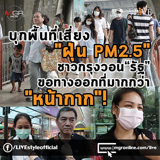"""[คลิป] บุกพื้นที่เสี่ยง """"ฝุ่น PM2.5"""" ชาวกรุงวอนรัฐ ขอทางออกที่มากกว่า """"หน้ากาก"""""""