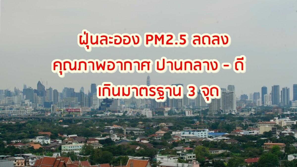 ฝุ่นละออง PM2.5 ลดลง คุณภาพอากาศ ปานกลาง - ดี เกินมาตรฐาน 3 จุด