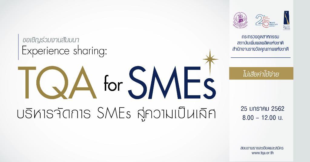 สถาบันเพิ่มฯ อบรมฟรี บริหารจัดการ SMEs สู่ความเป็นเลิศ