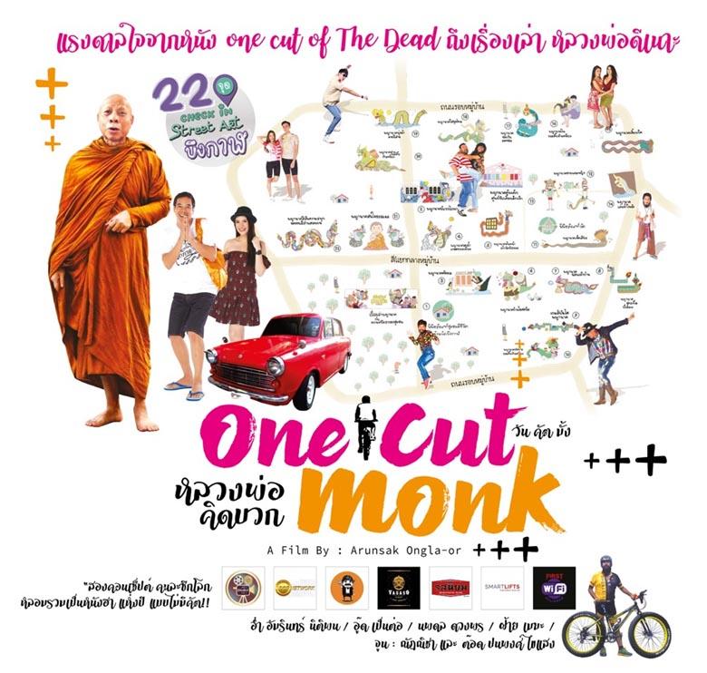 """""""One Cut Monk หลวงพ่อคิดบวก"""" หนังอินดี้แห่งปี คัทเดียวจบไม่มีตัดต่อ!"""