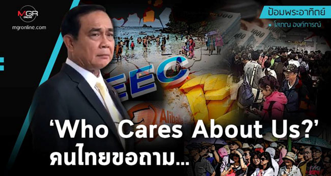 'Who Cares About Us?' คนไทยขอถาม...