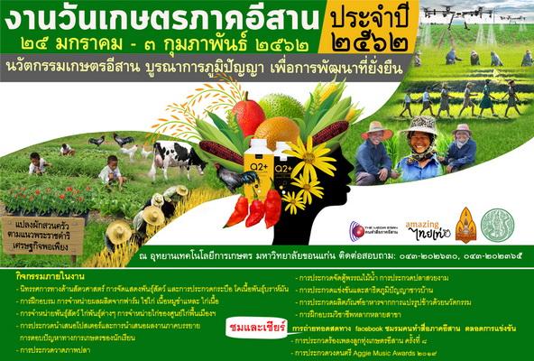 มข.จัดงานเกษตรภาคอีสานยิ่งใหญ่ เดินหน้าดันเกษตรกรสู่การเกษตรยุคใหม่4.0