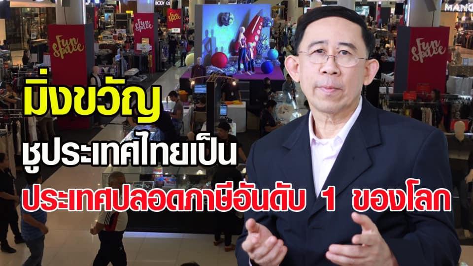 """""""พรรคมิ่งขวัญ"""" ผุดนโยบายดันไทยเป็นประเทศปลอดภาษีอันดับ 1 ของโลก"""