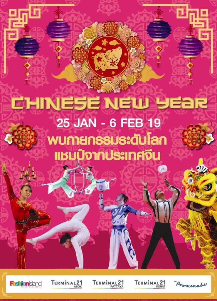 5 ศูนย์การค้าฯ ยกขบวนร่วมจัดงาน Chinese New Year 2019 ฉลองเทศกาลตรุษจีนต้อนรับปีหมูทอง มอบอั่งเปาสุดพิเศษเอาใจเหล่าขาช้อป