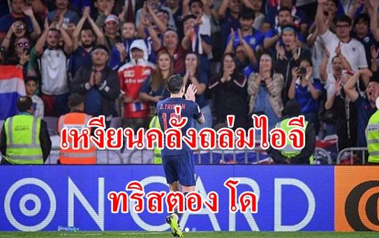 """""""เหงียน"""" คลั่ง! ถล่ม IG """"โด"""" หลังบอกภูมิใจติดทีมชาติไทย"""