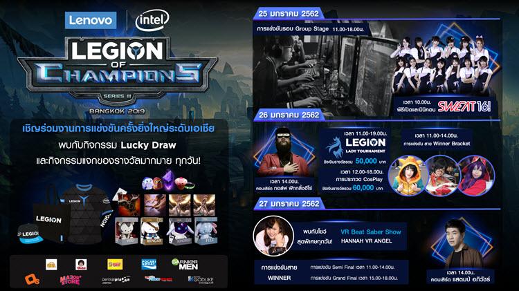 Legion of Champions III ระเบิดศึกซัมมอนเนอร์ระดับเอเชีย 25-27 ม.ค.นี้