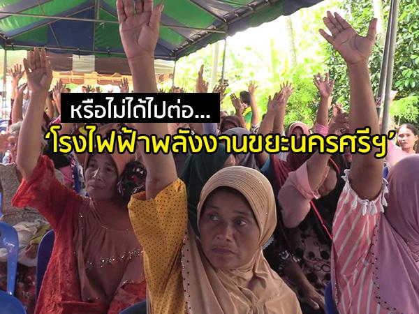 พร้อมใจคว่ำ! ชาวบ้านยกมือปัดเพิกถอนที่ดินสาธารณะ สร้างโรงไฟฟ้าพลังงานขยะนครศรีฯ