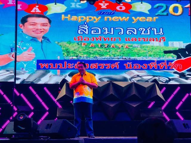 """ไปด้วยกัน! """"บิ๊กแป๊ะ-สนธยา"""" ชวนนักข่าวร่วมขับเคลื่อน Pattaya NEO Beach"""