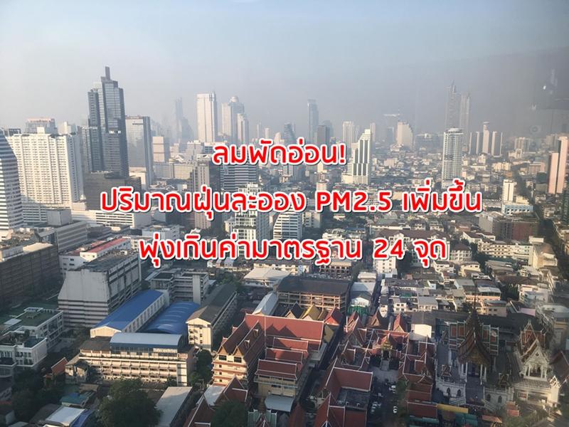 ลมพัดอ่อน! ปริมาณฝุ่นละออง PM2.5 เพิ่มขึ้น พุ่งเกินค่ามาตรฐาน 24 จุด