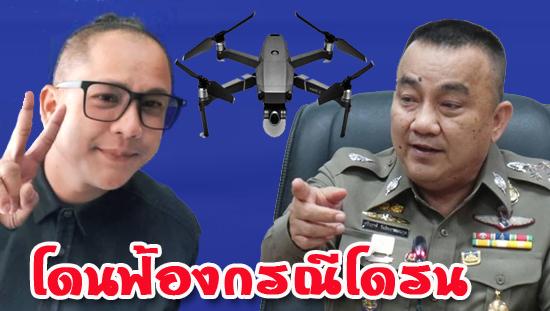 """""""จั๊กกะบุ๋ม"""" ถามคนไทยไม่มีสิทธิ์พูดหรือ? หลังถูกฟ้องกรณีไลฟ์สดวิพากษ์บินโดรนช่วยทีมหมูป่าต้องมีใบอนุญาต"""