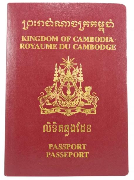 ภาพปกหนังสือเดินทางกัมพูชา