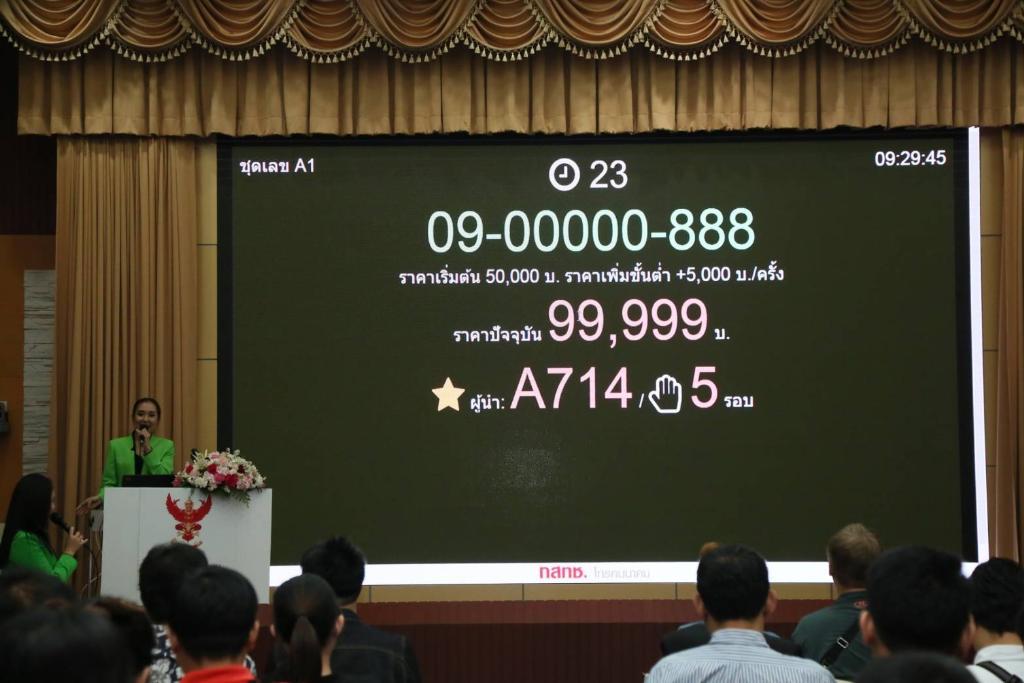 กสทช.ประเดิมประมูลเลขสวย ส่งเงินเข้ารัฐ 30 ล้านบาท