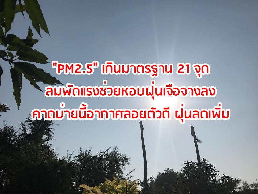 PM2.5 เกินมาตรฐาน 21 จุด ลมพัดแรงช่วยหอบฝุ่นเจือจางลง คาดบ่ายนี้อากาศลอยตัวดี ฝุ่นลดเพิ่ม