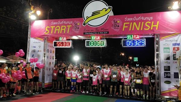 """นักวิ่ง-นักปั่นแห่ร่วม """" วิ่งและปั่นที่จันทบูร Race on the moon 2019""""  จ.จันทบุรี"""