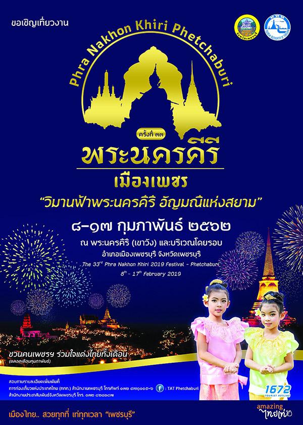 ขอชวนชาวเพชรบุรีแต่งไทยทั้งเดือนกุมภาพันธ์ ร่วมงาน พระนครคีรี-เมืองเพชร