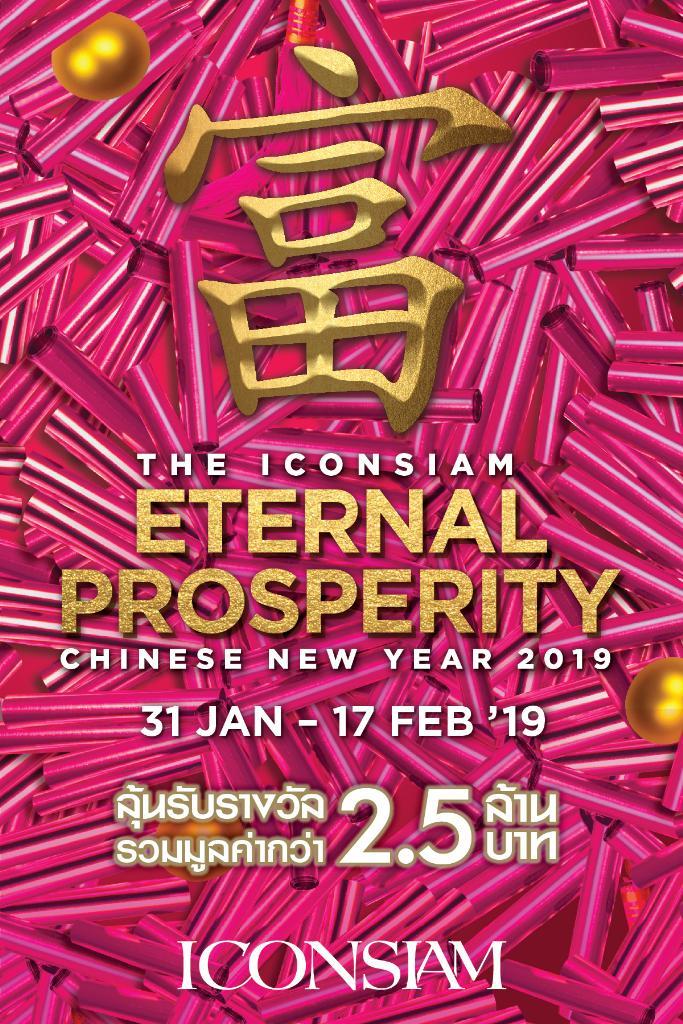 """ไอคอนสยาม ส่งแคมเปญเฉลิมฉลองเทศกาลตรุษจีน """"THE ICONSIAM ETERNAL PROSPERITY CHINESE NEW YEAR 2019"""""""