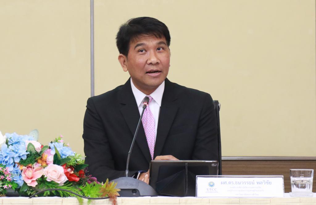 ผศ.ดร.ธนวรรธน์ พลวิชัย รองอธิการบดีอาวุโสวิชาการและงานวิจัย และผู้อำนวยการศูนย์พยากรณ์เศรษฐกิจและธุรกิจ ม.หอการค้าไทย