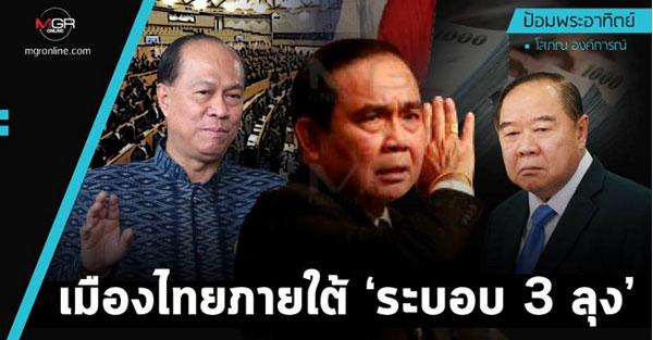 เมืองไทยภายใต้ 'ระบอบ 3 ลุง'