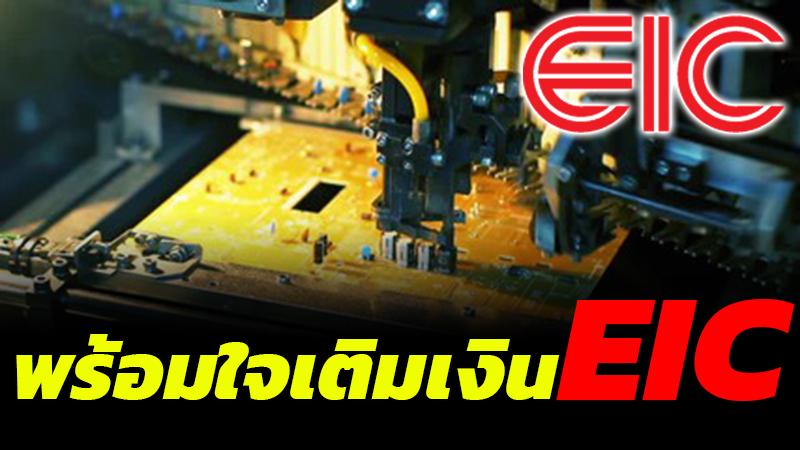 พร้อมใจเติมเงิน EIC / สุนันท์ ศรีจันทรา