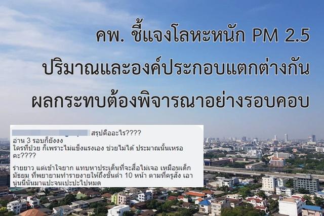 """""""คพ."""" โพสต์โต้ """"นิด้า"""" โลหะหนักในฝุ่น PM 2.5  ชาวเน็ตวิจารณ์ยับอธิบายเข้าใจยาก"""