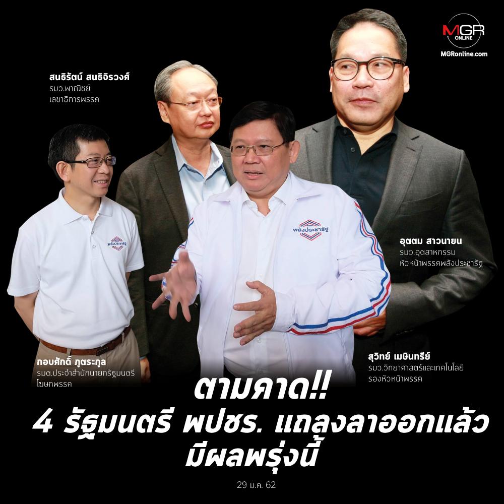 4 รัฐมนตรี พปชร.แถลงลาออกแล้ว มีผลพรุ่งนี้