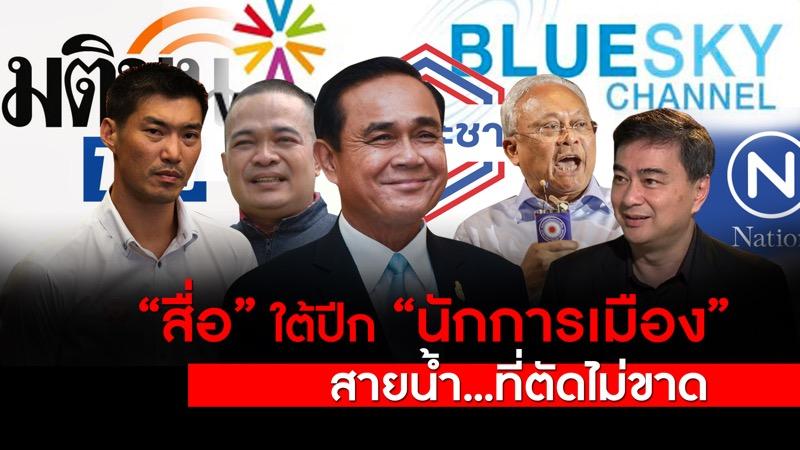 ข่าวลึกปมลับ : สื่อใต้ปีกนักการเมือง สายน้ำ...ที่ตัดไม่ขาด