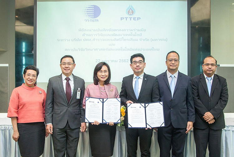 ปตท.สผ.-สถาบันวิจัยวิทยาศาสตร์และเทคโนโลยีแห่งประเทศไทย ร่วมพัฒนางานวิจัยเพื่อความยั่งยืน