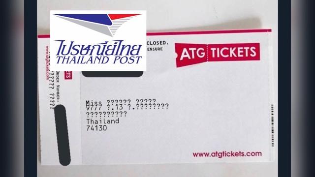 ไปรษณีย์ไทยสุดเจ๋ง แม้มีเพียงรหัสไปรษณีย์บนหน้าซอง จม. ก็ส่งถึงมือผู้รับ