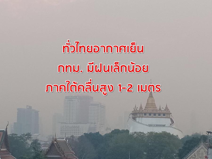 ทั่วไทยอากาศเย็น กทม. มีฝนเล็กน้อย ภาคใต้คลื่นสูง 1-2 เมตร