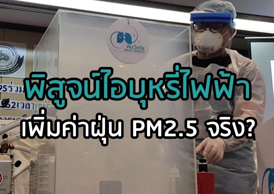 (คลิป) พิสูจน์ฝุ่น PM2.5 จากไอบุหรี่ไฟฟ้า มีมากแค่ไหน
