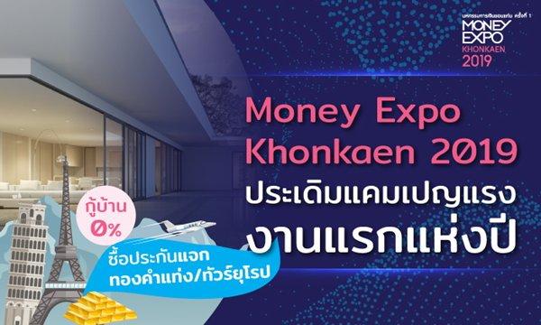 Money Expo Khonkaen 2019ประเดิมแคมเปญแรง งานแรกแห่งปี