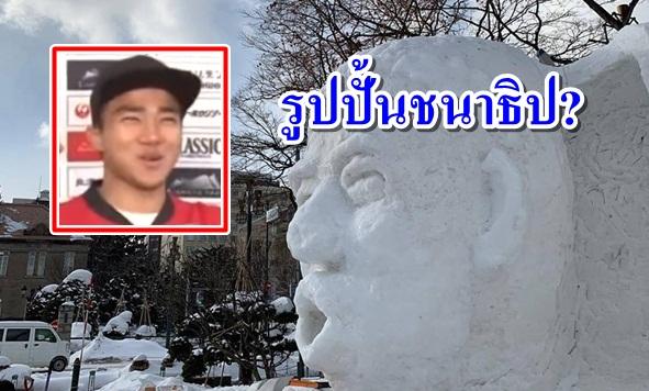 """ยังกับฝาแฝด? ญี่ปุ่นปั้นรูป """"ชนาธิป"""" ที่งานเทศกาลหิมะ"""