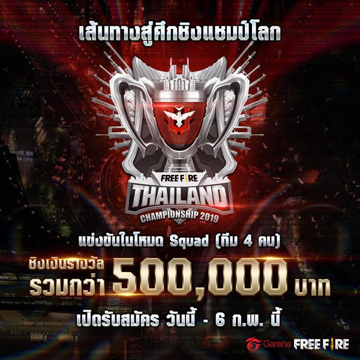 """""""Free Fire"""" เปิดศึกชิงแชมป์ประเทศไทย เตรียมลุยเวทีระดับโลก!"""