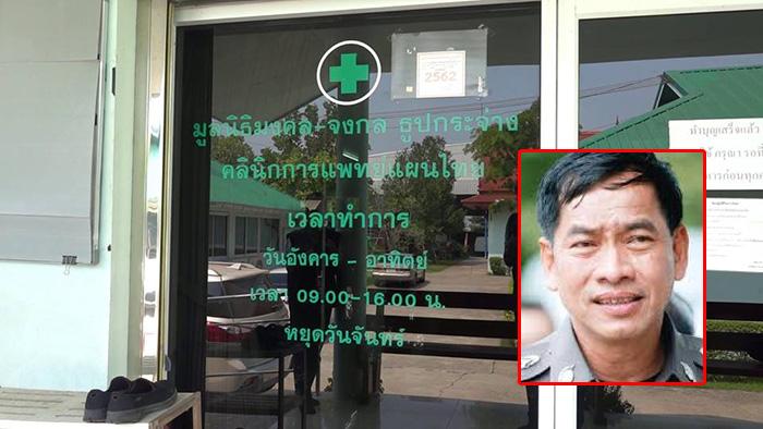 """สธ.บุกตรวจคลินิกแพทย์แผนไทยของ """"บิ๊กแจ๊ด"""" เจ้าตัวลั่นถ้าผิดพร้อมปิด แต่ห่วงคนจนหมดที่พึ่ง"""