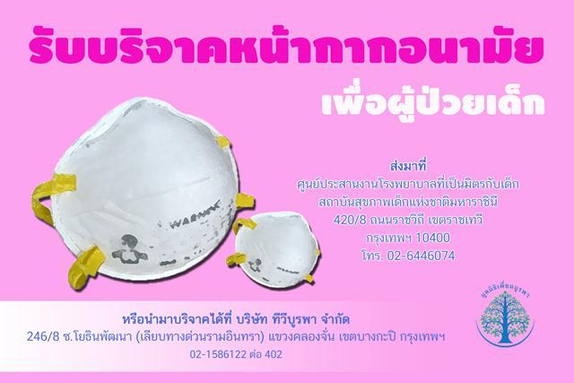 มูลนิธิเพื่อนบูรพา-รพ.เด็ก ขอรับบริจาคหน้ากากอนามัย ฝุ่นละอองPM 2.5 ส่งผลกระทบกับผู้ป่วยเด็ก