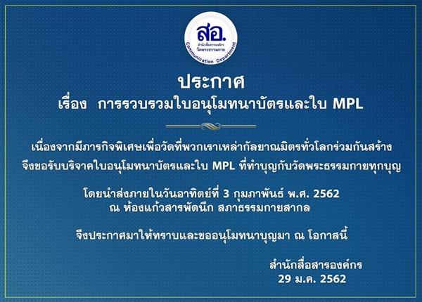 วัดพระธรรมกายเชิญชวนรวบรวมใบอนุโมทนาบัตรและใบ MPL