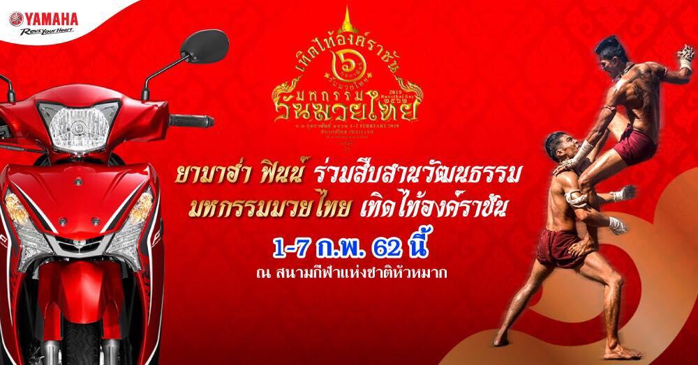 """""""ยามาฮ่า"""" ระเบิดความมั่นส์!! มหกรรมวันมวยไทยเทิดไท้องค์ราชันครั้งที่ 1 """"316 ปียุทธศิลป์แผ่นดินสยาม"""""""