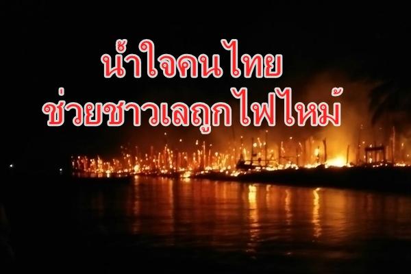 น้ำใจคนไทย รัฐ – เอกชน ให้ความช่วยเหลือชาวเลเกาะสุรินทร์ถูกเพลิงไหม้บ้านวอด