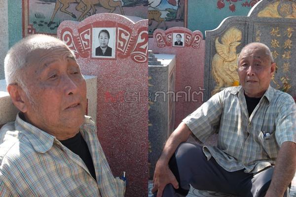"""""""ลุงจุงเสี้ยน"""" หน้าหลุมฝังศพฮวงซุ้ยของแม่ จากแม่ไปยังไม่ได้อำลา แผ่นดินกลบหน้าก็ไม่ได้เห็นหน้า"""