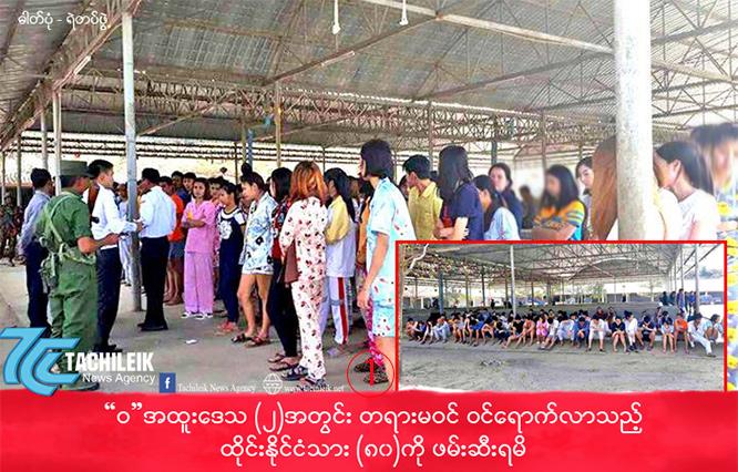 พม่าจับ 80 คนไทยเข้าเมืองผิดกฎหมายลอบทำงานในเมืองสาดรัฐชาน