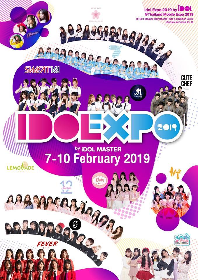 โอตะพลาดไม่ได้! Idol Expo 2019 เทศกาลดนตรีที่รวมวงไอดอลไทยไว้มากที่สุด 7-10 ก.พ.นี้