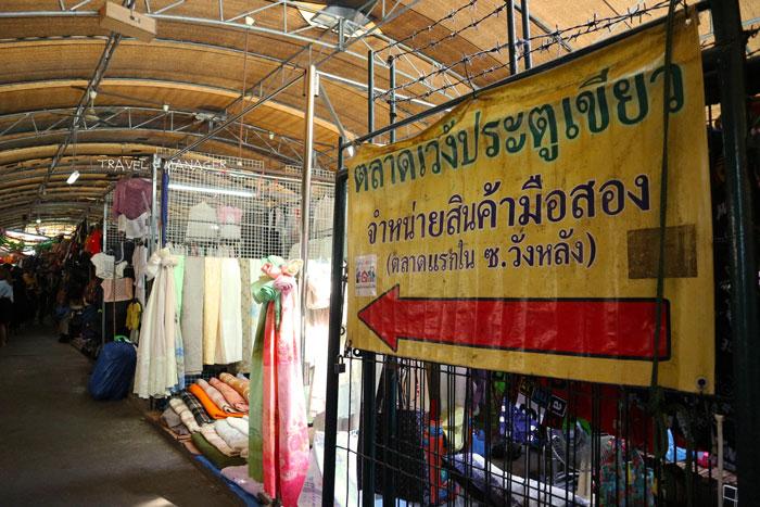 ทางเข้าตลาดเวิ้งประตูเขียวตลาดนัดขวัญใจเด็กแนวแหล่งรวมสินค้ามือสอง